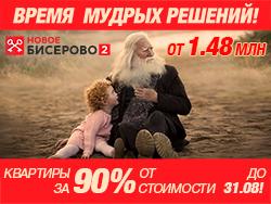 ЖК «Новое Бисерово 2» Квартиры от 1,48 млн рублей!